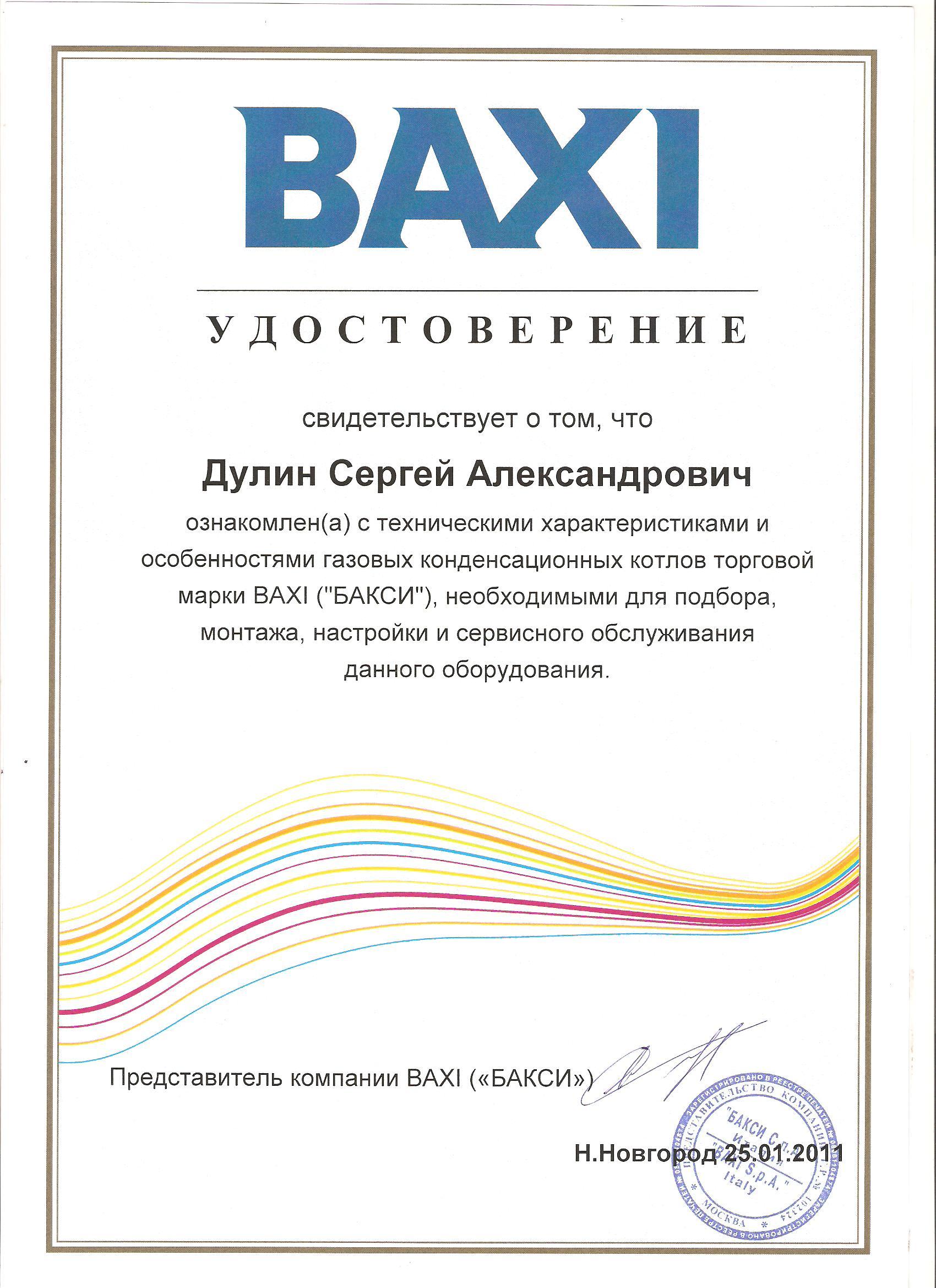 сертификация организации по обслуживанию газовых котельных